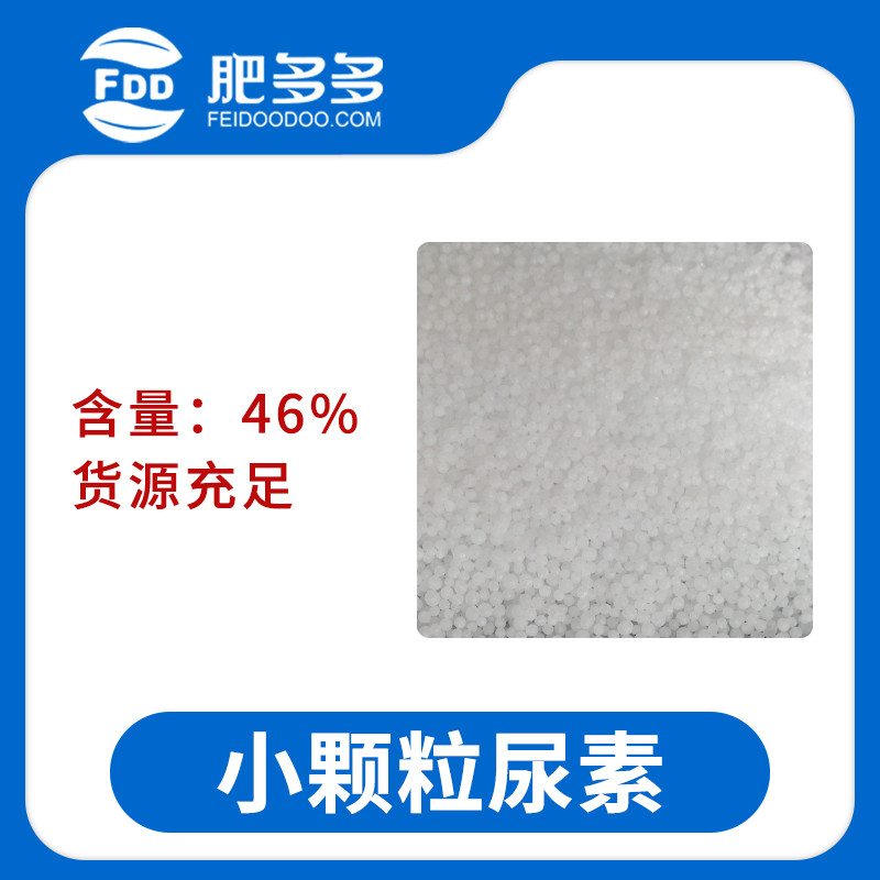 Small granular urea (middle farmer) quick-acting nitrogen fertilizer stock factory direct sales