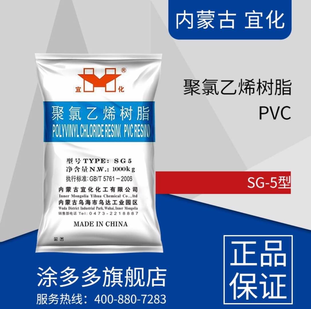 Yihua PVC Resin SG-5