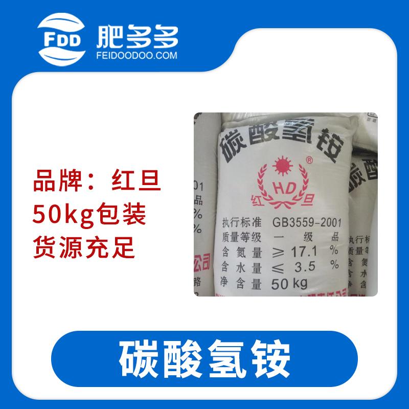 Hongdan Brand Ammonium Bicarbonate 50KG