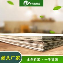 贵州赤天化本色竹桨浆板