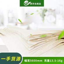 赤天化纸业白色生活用纸原纸/大轴纸(单层)