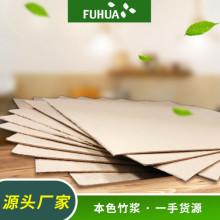 四川福华本色竹浆浆板