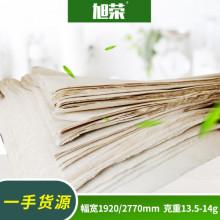 龙游旭荣纸业白色生活用纸原纸/大轴纸(分切复合)
