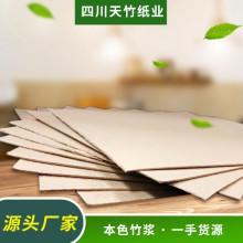 四川天竹本色竹浆浆板