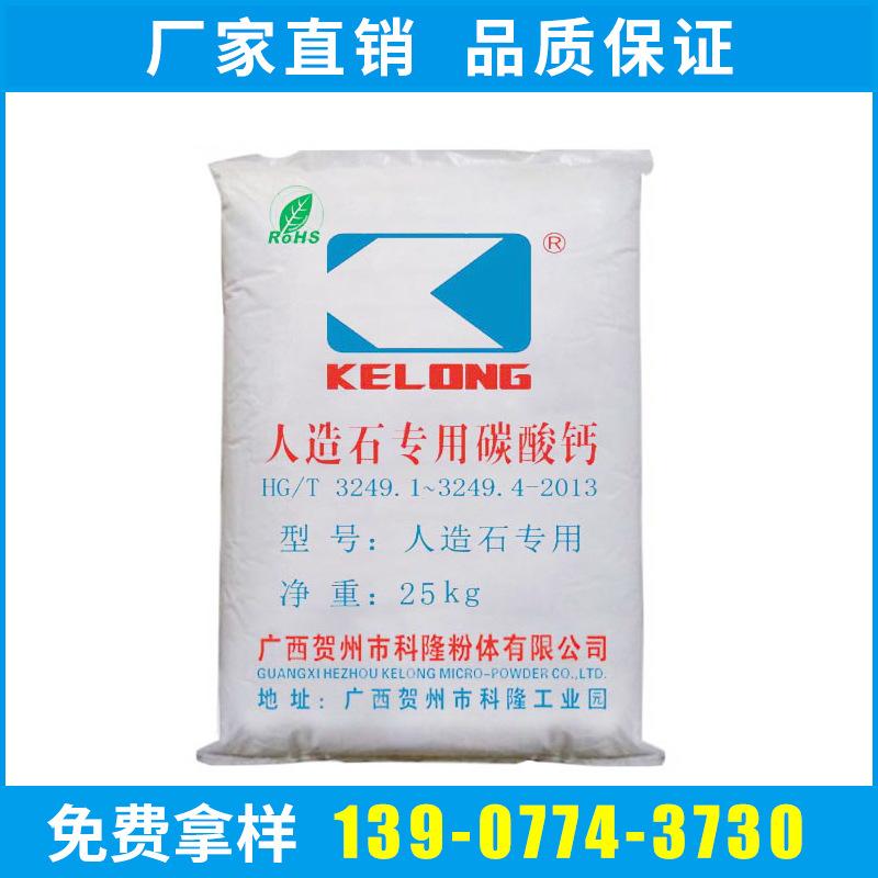 人造石专用钙粉