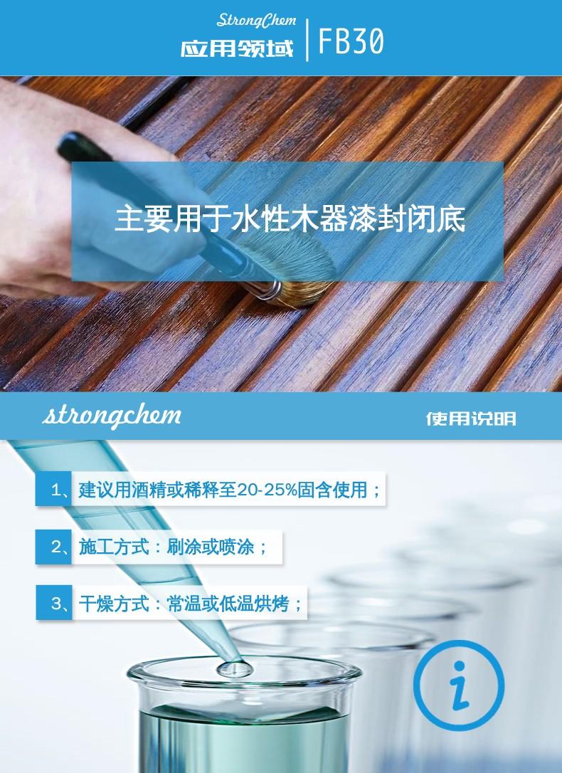 5应用领域FB30.jpg