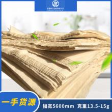 重庆理文本色生活用纸原纸 大轴纸