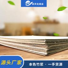 贵州赤天化白色竹桨浆板