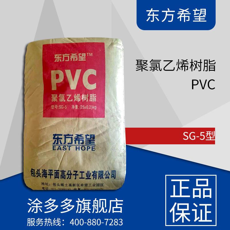 东方希望 海平面 聚氯乙烯树脂PVC SG-5型