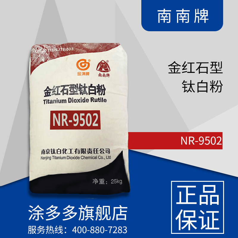 南钛NR-9502钛白粉 金红石型钛白粉 通用高白度涂料油墨用二氧化钛