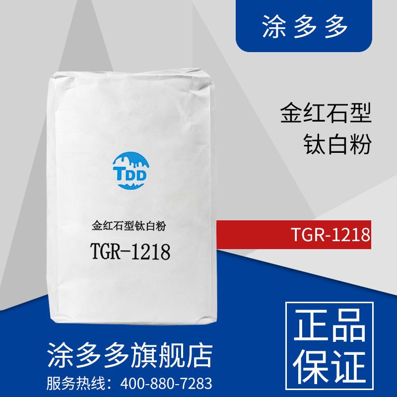 【拼团】涂多多金红石型钛白粉TGR-1218 通用型二氧化钛