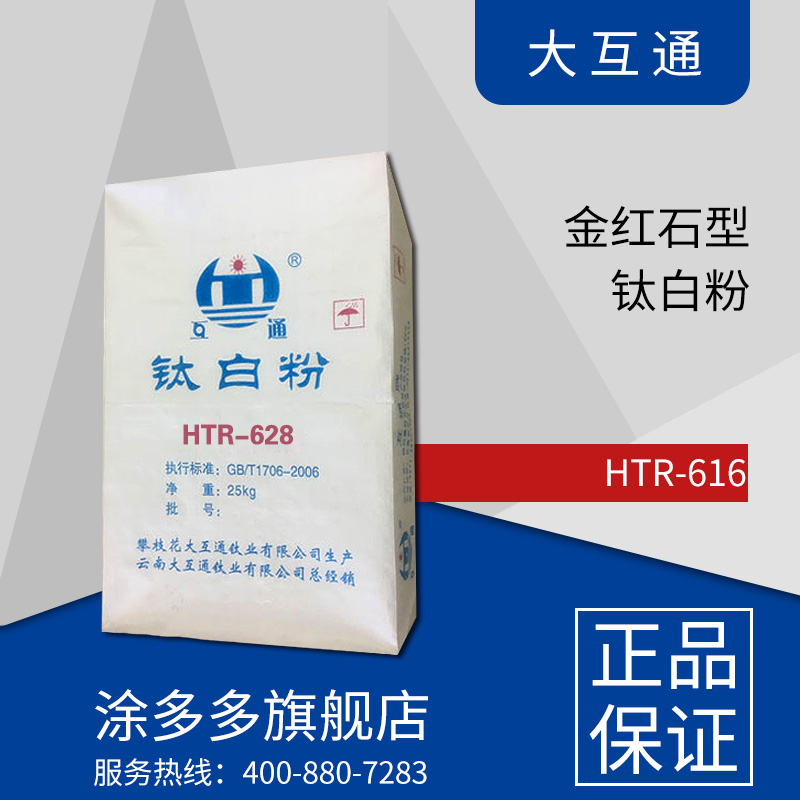 大互通HTR-628钛白粉 金红石型钛白粉 涂料塑料油墨造纸用二氧化钛