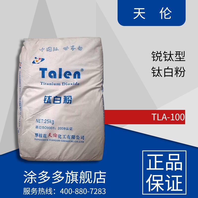天伦TLA-100 锐钛型钛白粉