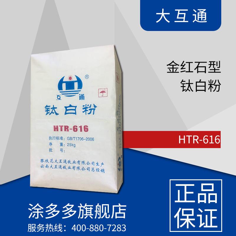 大互通HTR-616钛白粉 金红石型钛白粉 塑料油墨涂料用钛白粉