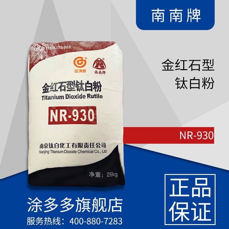 南钛 南南牌NR-930钛白粉 金红石钛白粉 造纸塑料色母用钛白粉 高遮盖力二氧化钛