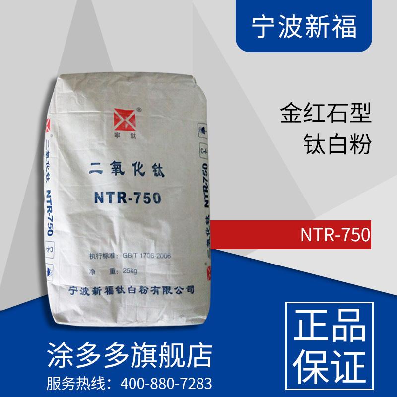 宁波新福NTR-750 金红石型钛白粉 涂料造纸级高遮盖高白度钛白粉