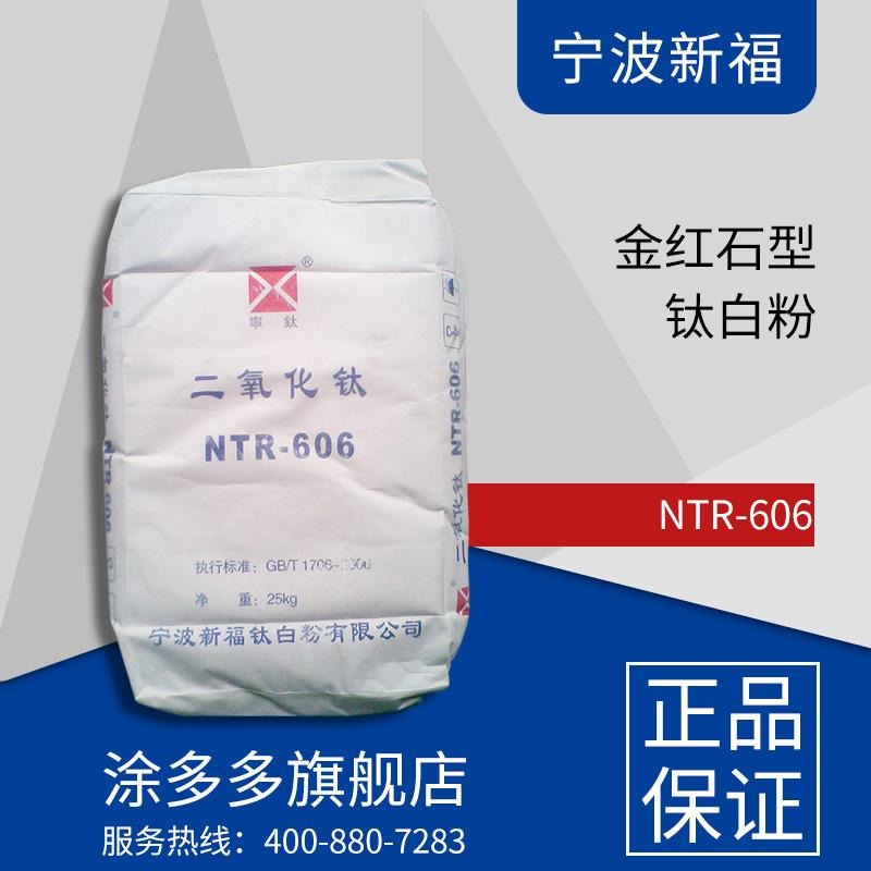 【拼团】宁波新福NTR-606钛白粉 金红石型钛白粉 通用型 遮盖力好 超白超细