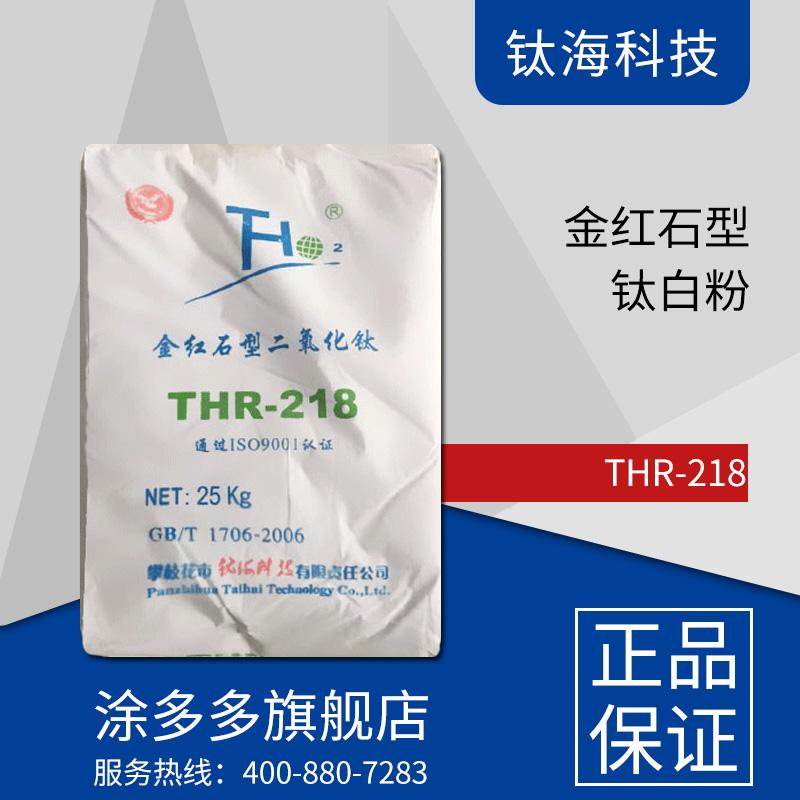 【拼团】钛海THR-218钛白粉 金红石型二氧化钛 高白度易分散通用型钛白粉