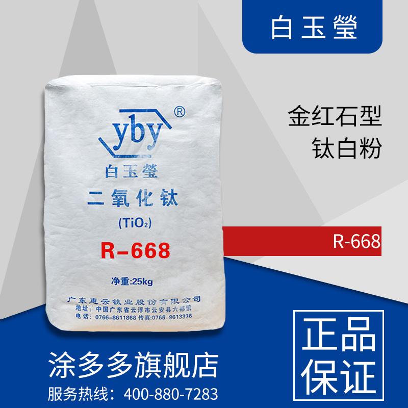 云浮惠云R-668 金红石型二氧化钛 白玉瑩通用型钛白粉