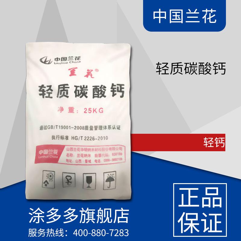 山西兰花 轻质碳酸钙 高白度钙粉 涂料橡塑油墨用轻钙 超细钙粉