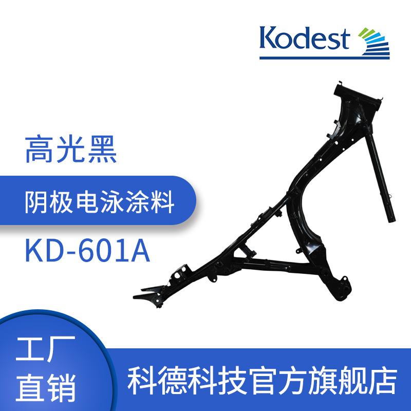 科德科技 KD-601A 高光黑色阴极电泳涂料
