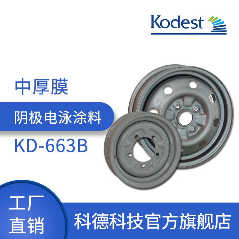 科德科技 KD-663B 中厚膜阴极电泳涂料