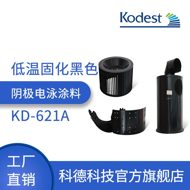科德科技 KD-621A 低温固化黑色阴极电泳涂料