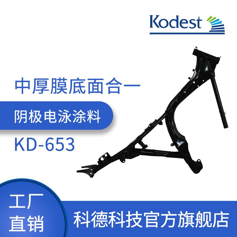 科德科技 KD-653 系列中厚膜底面合一阴极电泳涂料