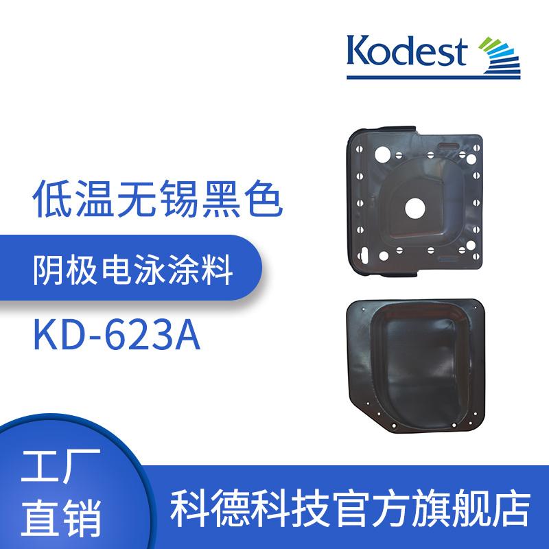 科德科技 KD-623A 低温无锡黑色阴极电泳涂料