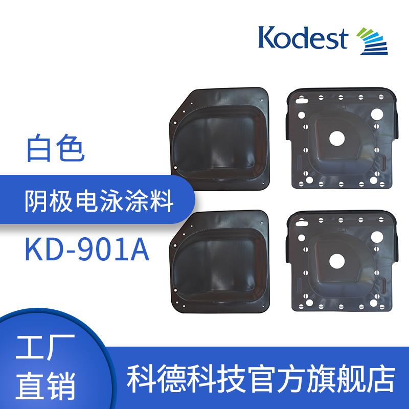 科德科技 KD-901A 白色阴极电泳涂料
