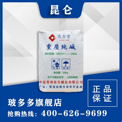 工业级昆仑重质纯碱 99.2高纯碳酸钠 玻璃制造印染化工用纯碱
