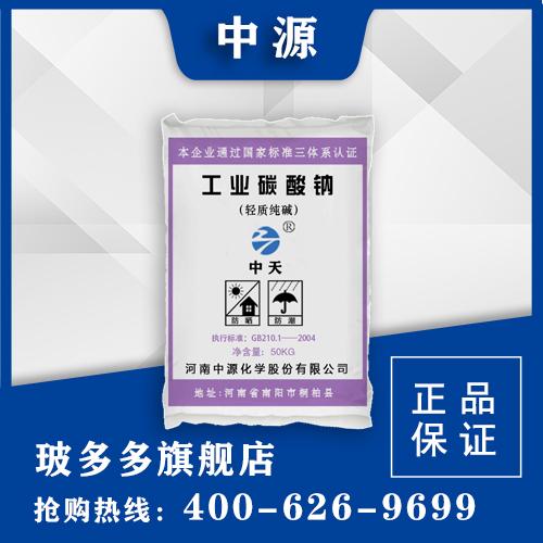 河南中源化学 中天牌 轻质纯碱 国标产品 99%含量 天然碱质优价廉