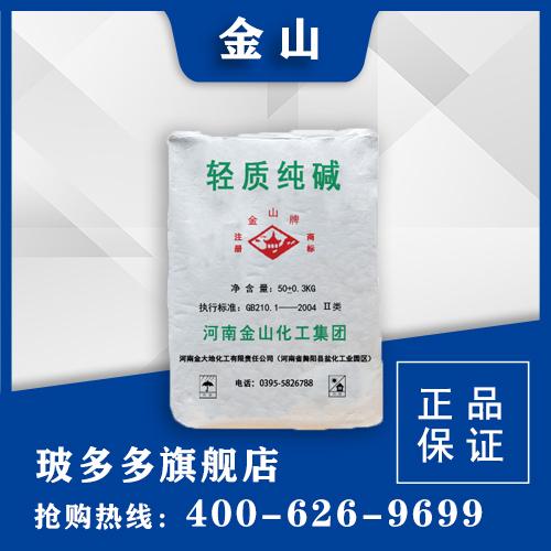 河南金山轻质纯碱 金大地工业碳酸钠 吨包小包纯碱