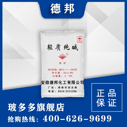 安徽淮南德邦轻质纯碱 工业级轻质纯碱 国际标准碳酸盐白色粉末状