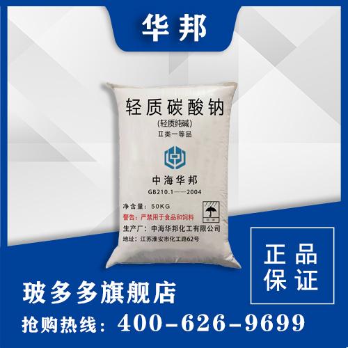 工业级中海华邦轻质纯碱工业碳酸钠国标99%浮法玻璃冶金行业专用