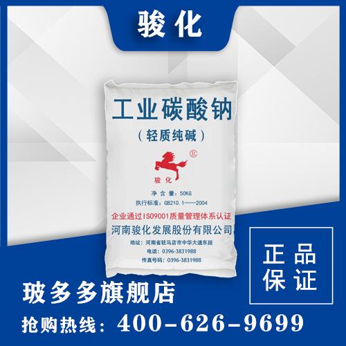 河南骏化轻质纯碱 国标高含量99%工业级纯碱
