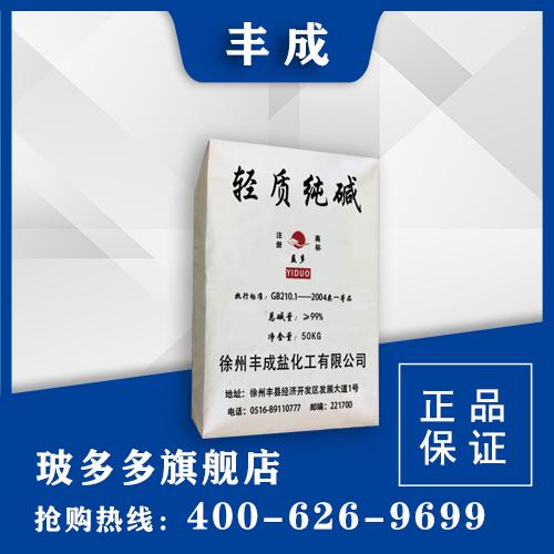 【拼团】徐州丰成轻质纯碱益多牌工业纯碱
