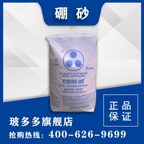 工业级硼砂 玻璃化工原料 四硼酸钠 95%含量