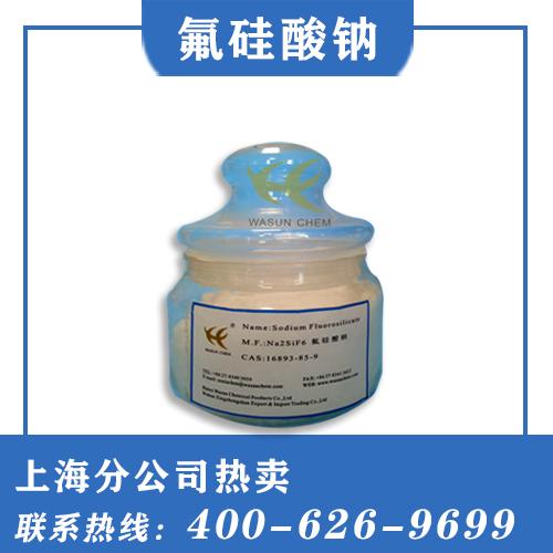 甩干氟硅酸钠98 危化品 玻多多上海热销 全国优势供应