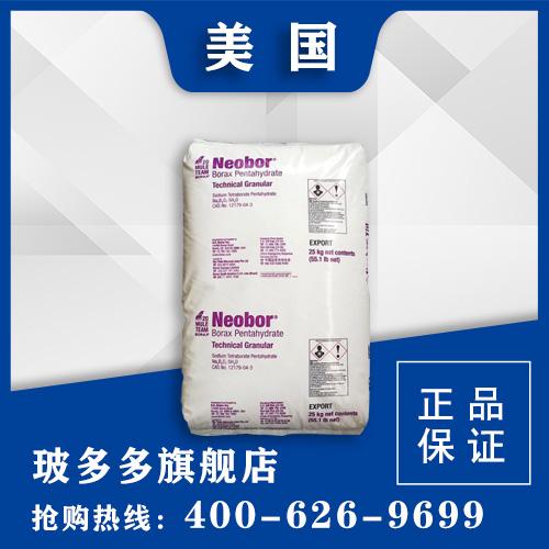 美国五水硼砂 化工原料 进口原装美国硼砂  99.9%工业级白色粉末