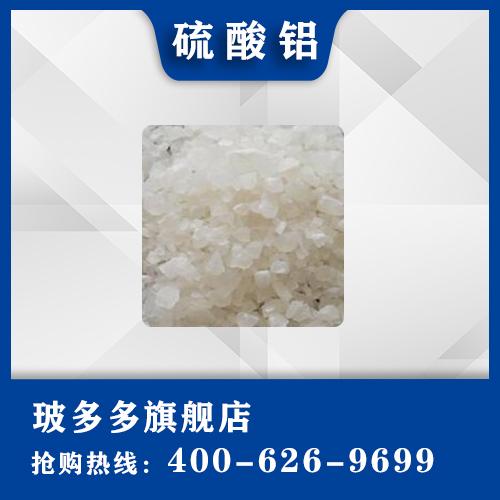 硫酸铝 低铁、无铁高纯工业硫酸铝块状片状颗粒粉末状