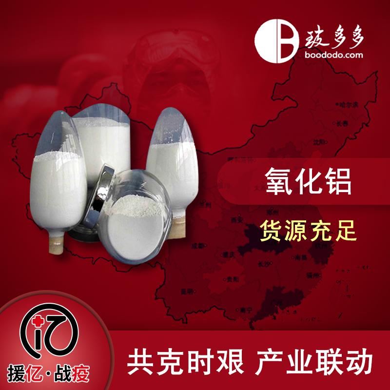 【援亿·战疫】山东铝业氧化铝 高纯99.8%导热超细氧化铝粉末高温煅烧三氧化二铝