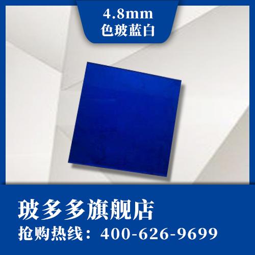 中玻 4.8mm色玻蓝白
