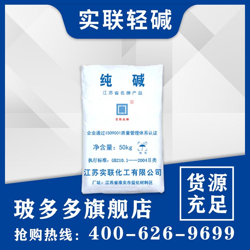 江苏淮安实联化工国标轻质纯碱50KG1000KG轻质碳酸钠批发整车批发