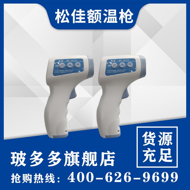 松佳1S非接触式红外电子体温计 智能额温枪 LCD中文数字显示大屏 智能语音播报
