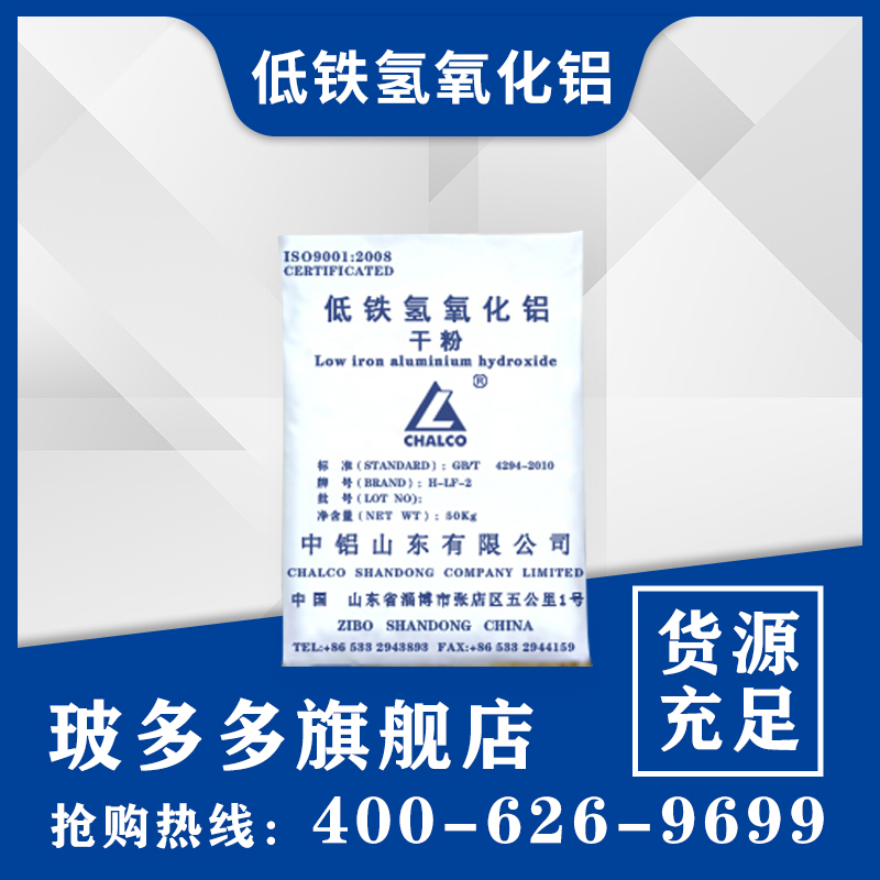 低铁氢氧化铝 山东铝业氢氧化铝325-1250目 工业级 高白填料阻燃