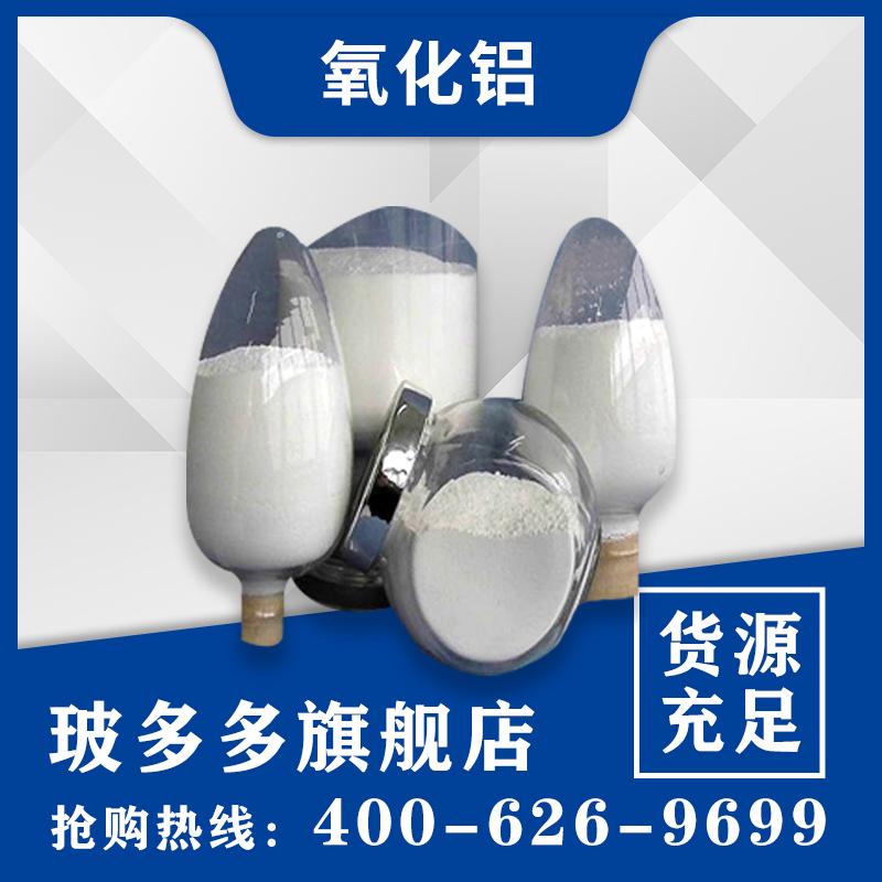 山东铝业氧化铝 高纯99.8%导热超细氧化铝粉末高温煅烧三氧化二铝