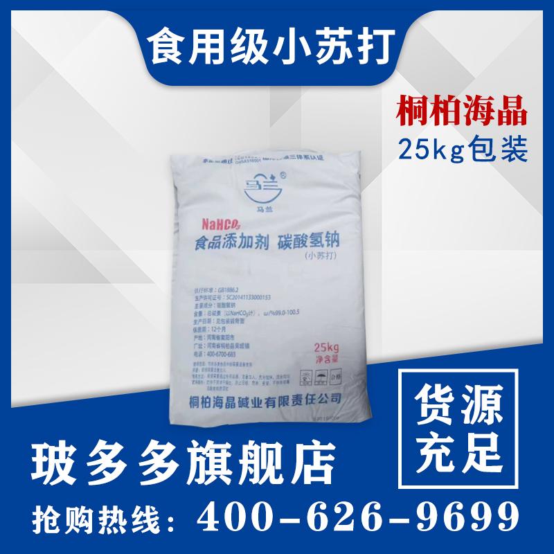 海晶 食用级小苏打 碳酸氢钠 25KG装