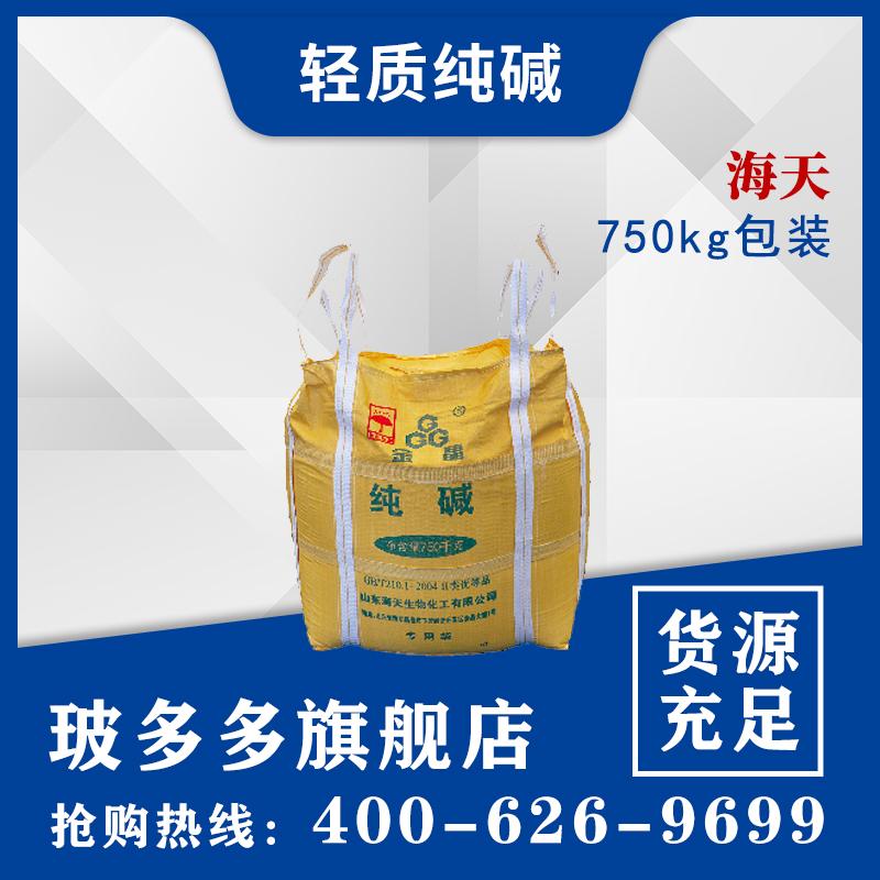 海天 轻质纯碱  小包  吨包 发货地山东
