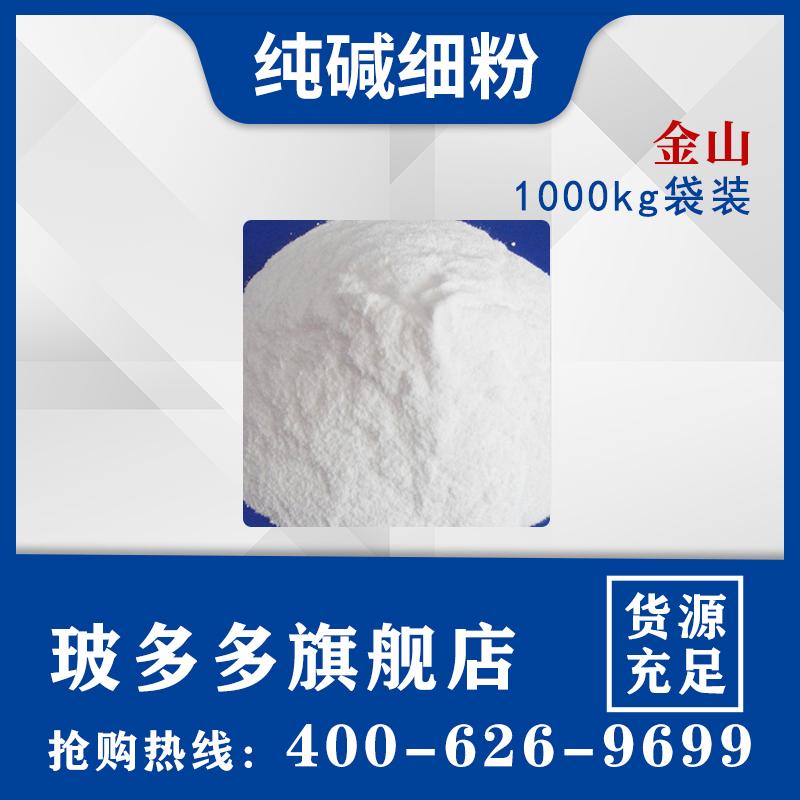 金山 纯碱细粉 1000kg/包 厂家货源